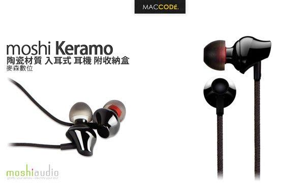 【 麥森科技 】Moshi Keramo 陶瓷材質 入耳式 耳機 附收納盒 全新 現貨 含稅 免運費