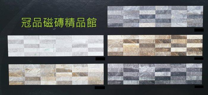 ◎冠品磁磚精品館◎國產精品 外牆 石紋亮粉 平磚(共五色)- 6X22.7cm