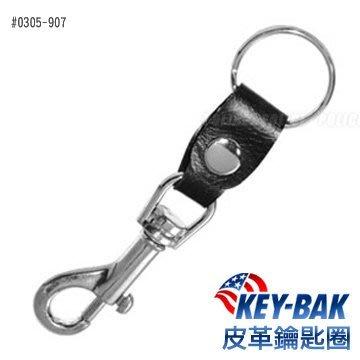 【EMS軍】美國KEY-BAK皮革鑰匙圈扣-(公司貨)# 0305-907 ( 銀色 )
