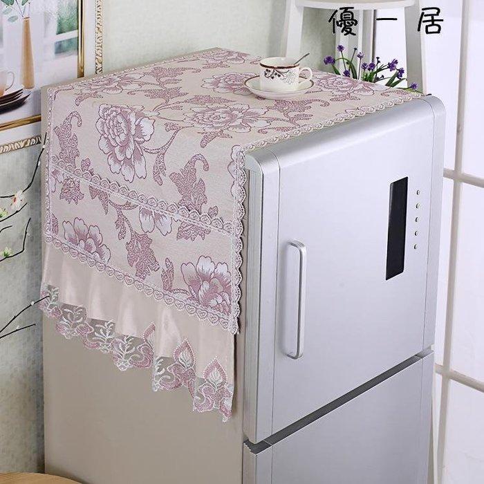 蓋布冰箱巾雙開門冰箱防塵罩蓋巾單開對開門冰箱巾冰箱布冰箱蓋巾Y-優思思