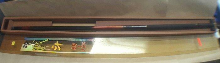 【欣の店】ZD 戰鬥福壽竿 手竿 8H 390 13尺 日本製素材製造