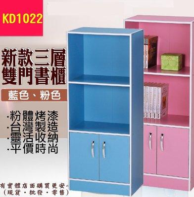1022-031--興雲網購【三層雙門置物書櫃】門櫃 辦公櫃 書桌 置物桌 置物櫃 儲物櫃 櫥櫃 櫃子 收納櫃 收納櫃