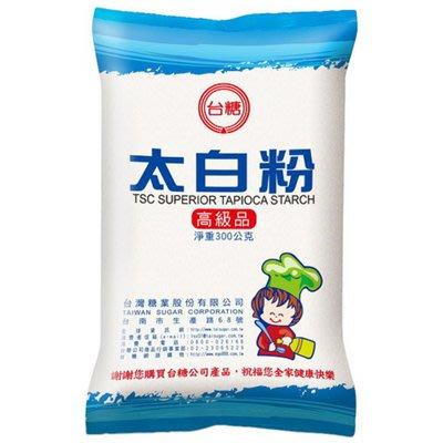 太白粉 樹薯澱粉 tapioca starch 珍奶DIY 珍珠 芋圓