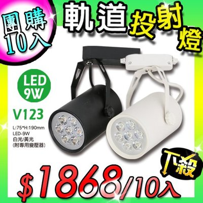 《破盤10入組》【阿倫燈具】《YV123》LED 9W 軌道燈 投射燈 黑白殼 筒燈另有15W 保固 另有浴室燈陽台燈