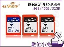數位小兔【ez Share ES100 Wi-Fi 16G 16GB SD 記憶卡】ezshare 無線記憶卡 免安裝