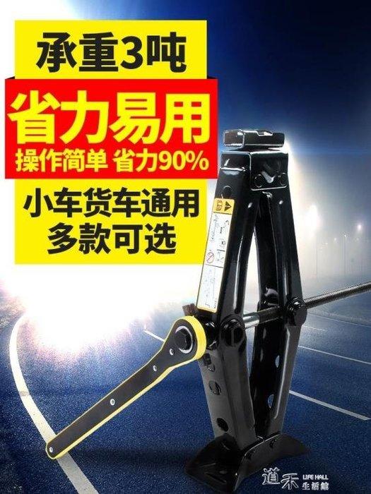 汽車手搖式千斤頂車載應急工具3T2噸千斤頂小轎車換胎用千金頂YYS 一件免運