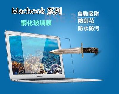 MACBOOK Pro 13.3吋 retina 鋼化玻璃貼 鋼化玻璃保護貼 貼膜 保貼 玻璃貼 鋼化膜 螢幕保護貼