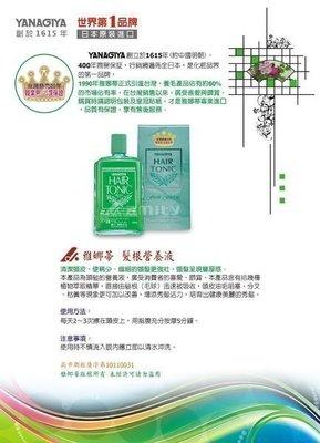 (華明)日本百年老店 柳屋 YANAGIYA  雅娜蒂髮根營養液 240mL**可面交.郵寄.自取超取.