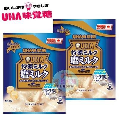 *貪吃熊*日本 UHA 味覺糖 鹽味牛奶糖 塩味牛奶糖 牛奶糖 袋裝牛奶糖 特濃塩味牛奶糖
