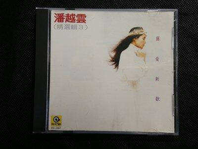 CD/DH/ 潘越雲 / 精選3 1987 /01版 /舊愛新歡 / 謝謝你曾經愛我 / 幾度夕陽紅 / 痴痴的等 / 非錄音帶卡帶非黑膠