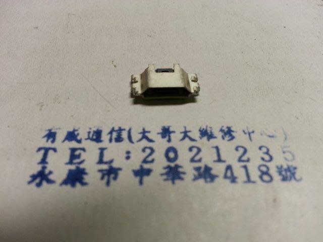 有成通信(手機零件)USB座 尾插 充電孔 SONY Z1 C6902 C6903 ZR
