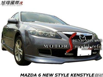 MAZDA 6 2.0 2.3s KENxTYLE側裙空力套件03-07 (另有前保桿,後中包)