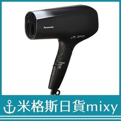 日本 Panasonic 國際牌 EH-XD10 頂級 負離子吹風機 premium 專櫃 黑色【米格斯日貨mixy】