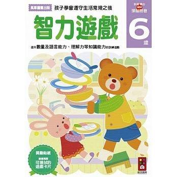 【大衛】風車 智力遊戲6歲:多湖輝的N...
