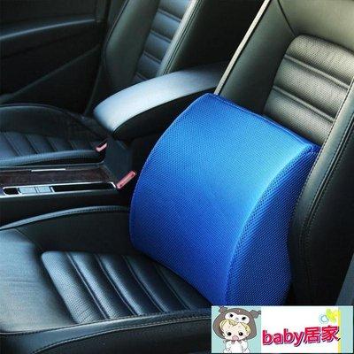 回彈記憶棉腰枕腰墊辦公室椅子腰靠汽車靠背座椅護腰靠墊【baby居家】