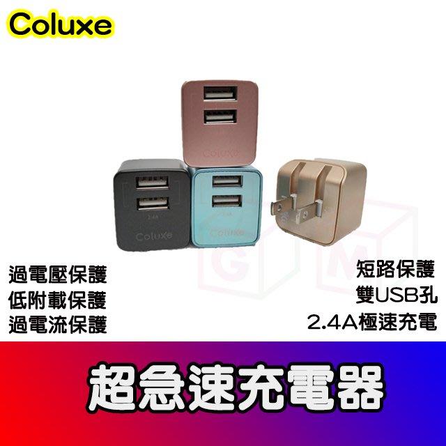 COLUXE 2.4A 超急速充電器 充電頭 雙孔USB 90度翻轉收納插頭 豆腐頭  便攜式 台灣製造