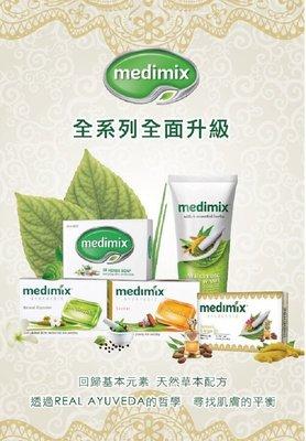 認明台灣代理medimix-125g/產物險1000萬/滿15個就送旅行用香皂