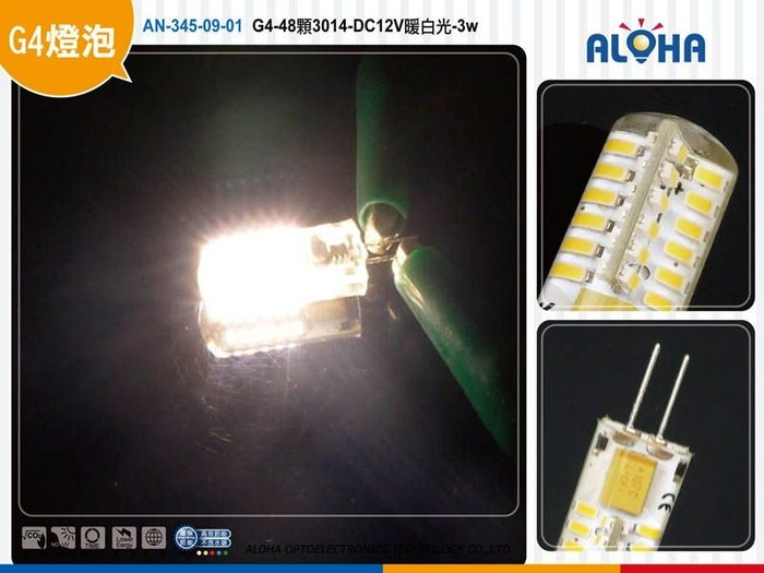 6入G4燈泡【AN-345-09-01】G4-48顆3014-DC12V暖白光 LED豆燈泡 美術燈 全發光 杯燈