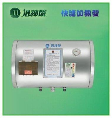 【工匠家居生活館 】 洛神牌 LS-4H12 快速加熱型 電熱水器 12加侖 ~ 橫掛式