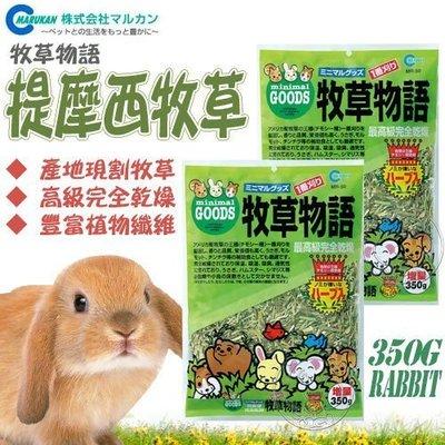 【🐱🐶培菓寵物48H出貨🐰🐹】MARUKAN 牧草物語小動物用提摩西牧草350G特價119元自取不打折