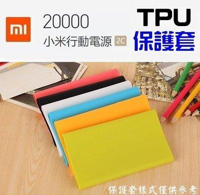 小米 MI Xiaomi 行動電源 保護套 矽膠 TPU 20000 2代 mah 行動電源 專用【采昇通訊】 新北市