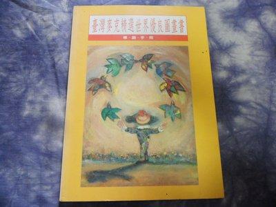 【彩虹小館】F2童書~臺灣麥克精選世界優良圖畫書 導讀手冊
