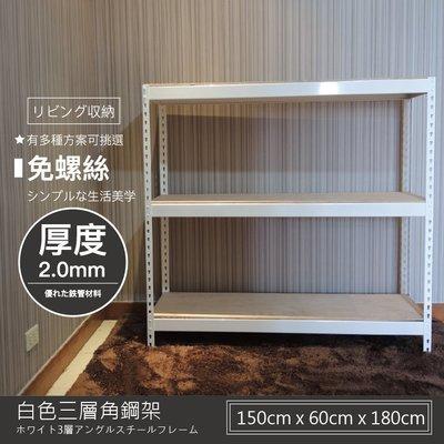 鐵架王 免運費 白色角鋼150x60x180三層架 收納架 置物架 書架 鐵架 層架【KJWH1506031809MB】