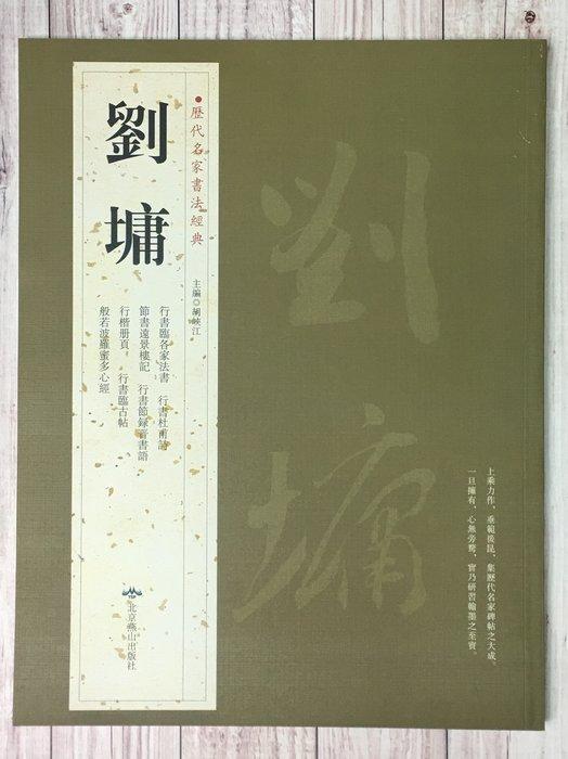正大筆莊~『歷代名家書法經典 劉墉』字帖 書法 北京燕山出版