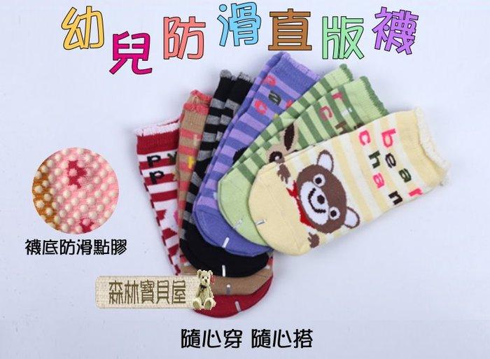 森林寶貝屋~韓款~兒童動物直版襪~寶寶防滑地板襪子~防滑點膠襪子~可愛棉襪~兒童防滑襪~6款發售
