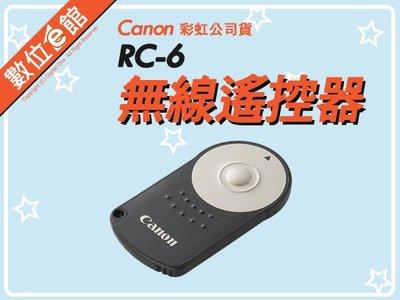 數位e館 台灣公司貨 Canon 佳能 RC-6 RC6 紅外線遙控器 無線遙控器 原廠遙控器