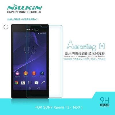 *PHONE寶*NILLKIN SONY Xperia T3 M50 Amazing H 防爆鋼化玻璃貼 9H硬度 (含超清鏡頭貼)