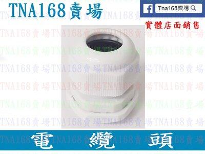 電纜防水接頭塑料接頭PG16 (10-13mm)外殼專用 固定