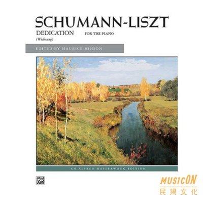 【民揚樂器】Schumann-Liszt Dedication Widmung 鋼琴譜