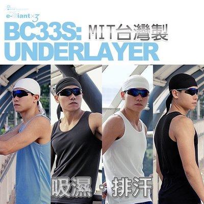 《衣匠》☆台灣製 Hi-Cool機能紗 吸濕排汗 速乾運動背心﹝BC33S﹞