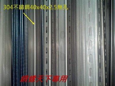 網螺天下※304不鏽鋼角鐵、白鐵角鐵40*40*2.5mm『無』孔『台灣製造』每支3米(10尺)長,349元/支