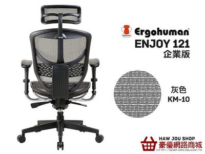 【豪優】ENJOY121人體工學椅企業版-台製網-好禮五選一