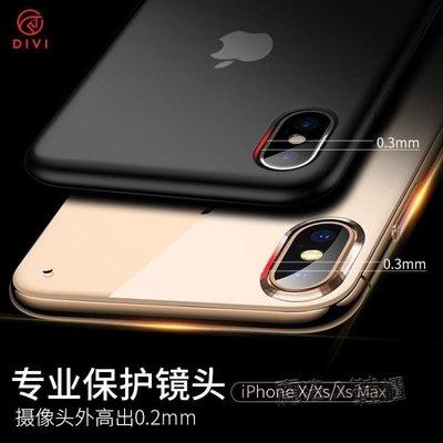iPhone xs max手機殼蘋果X液態矽膠iPhoneXS超薄全包防摔套XSMax磨砂  『』 全館免運 全館免運