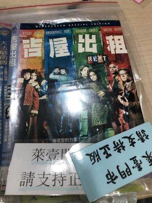 萊壹@52535 DVD 有封面紙張【吉屋出租】1【RENT】全賣場台灣地區正版片