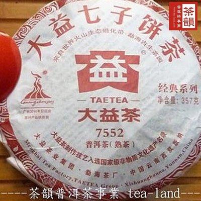 [茶韻]2010年 大益/勐海茶廠-7...