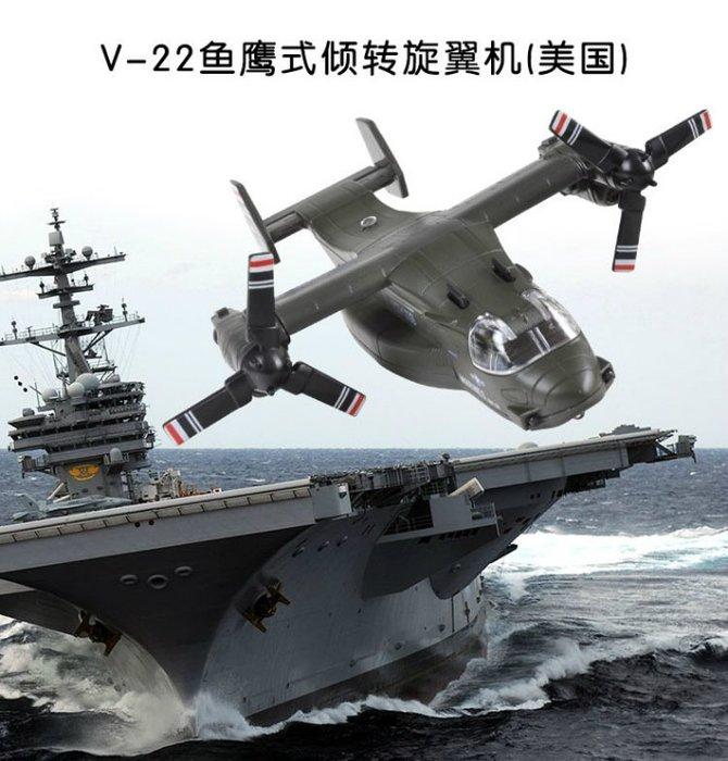 ╭。BoBo媽咪。╮蒂雅多模型 V-22 魚鷹式傾轉旋翼機 飛機 運輸機 聲光回力-現貨綠