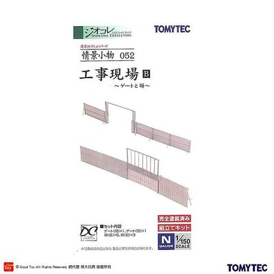TOMYTEC 1/150 N-Scale Construction Site Partition 工事現場圍欄情景用 (052)