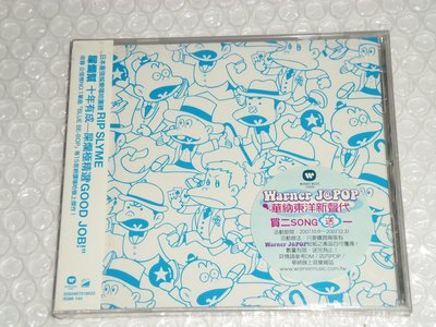 屎爛幫Rip Slyme-十年有成-屎爛極精選GOOD JOB-日本最強娛樂嘻哈團體首張精選輯-全新未拆