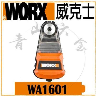 『青山六金』現貨 附發票 WORX 威克士 WA1601 集塵器 電鑽 錘鑽 起子機使用 吸塵 底價私訊
