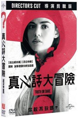 ⊕Rain65⊕正版DVD【真心話大冒險/導演剪輯版】-逃出絕命鎮*忌日快樂製作團隊(直購價)