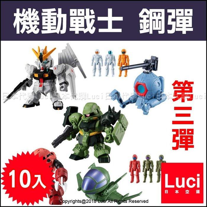 第三彈 機動戰士 鋼彈 Micro Wars 微型戰場 一組10入 共五種 盒玩 3彈 BANDAI 萬代 LUC代購