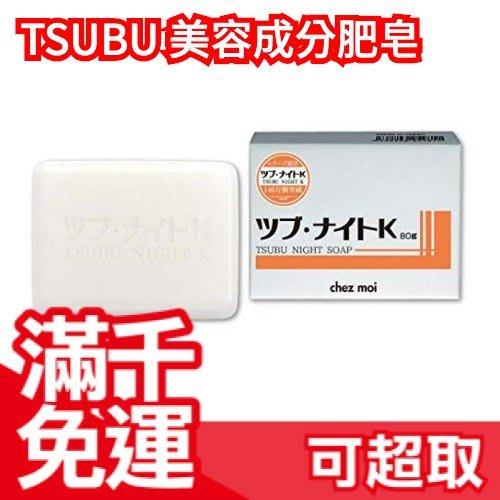 日本製 TSUBU NIGHT SOAP 美容成分肥皂 80g 眼周頸部角質肉芽脂肪粒 浸透 女人我最大 方便攜帶❤JP