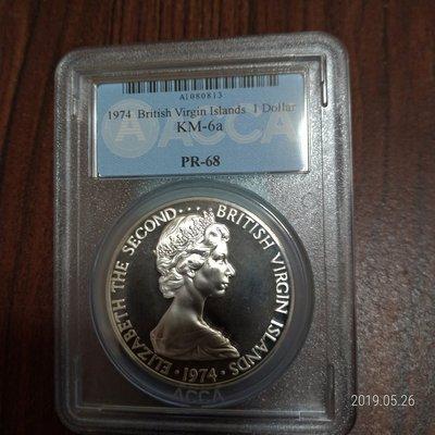 1974年  英屬維京群島  精緻鏡面幣  ACCA鑑定幣  PR-68高分  稀有