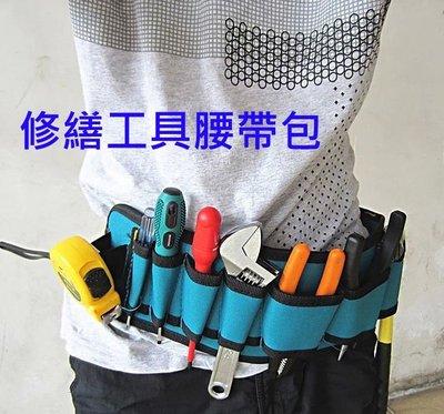 工具腰包裝修工具袋電工維修包汽車維修工具箱-藍色