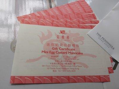 即晚可以嘉麟樓交收 有半島單出示 半島酒店嘉麟樓迷你奶黃月餅 Peninsula Hotel Spring Moon Custard Moon cake Z