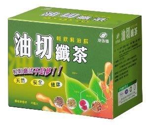 即期 出清港香蘭油切纖茶   ※3g×20包